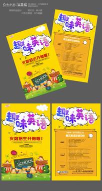 趣味英语培训班招生宣传单设计