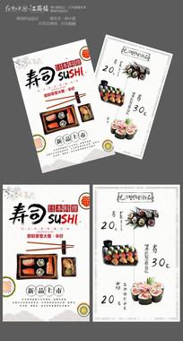 日本寿司促销宣传单设计