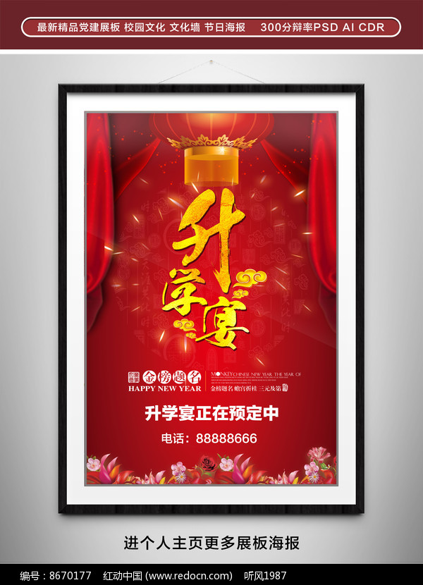 升学宴广告宣传海报图片