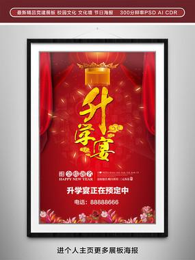升学宴广告宣传海报