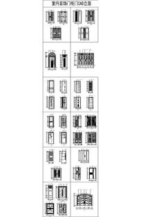 室内装饰门柜门CAD立面
