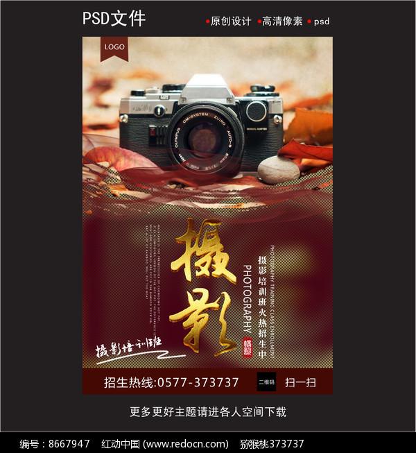 时尚大气摄影比赛宣传海报设计图片