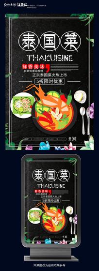 泰国菜促销海报设计
