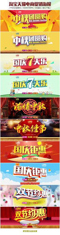 淘宝天猫中秋节国庆节促销海报