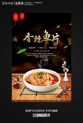 香辣鱼片家常菜餐饮海报设计