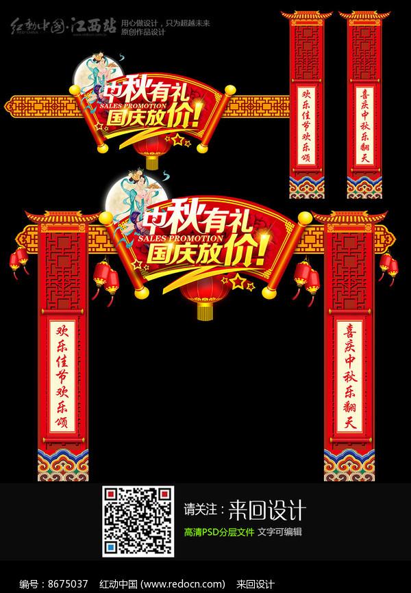 中国传统中秋节国庆节户外活动
