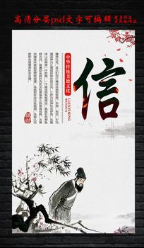 中国风信文化教育展板设计