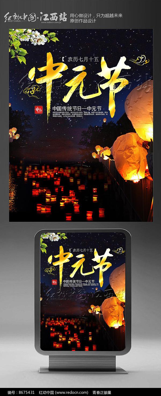 中国风中元节宣传海报设计图片