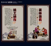 中华传统美食小吃饮食文化