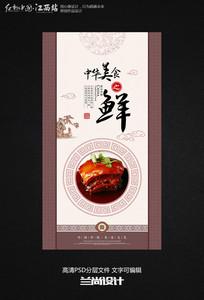 中华美食挂画海报设计