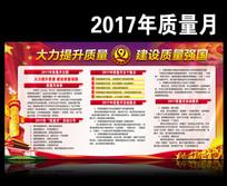 2017年全国质量月宣传栏