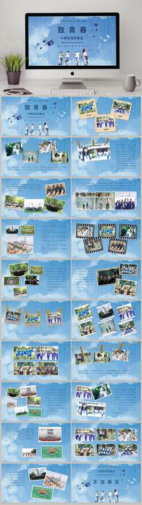 毕业纪念相册PPT设计模板