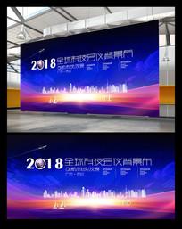 炫彩科技会议背景板设计