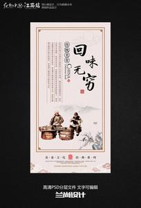 餐饮文化古典挂画海报设计