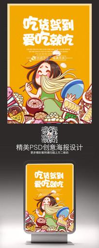 吃货驾到美食节海报设计