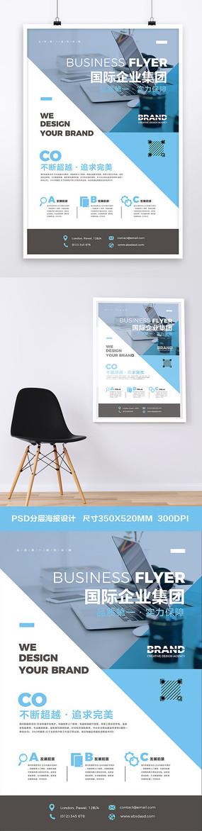 大气集团形象文化企业宣传海报