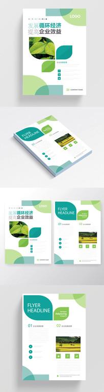 大气清新绿色企业环保宣传单