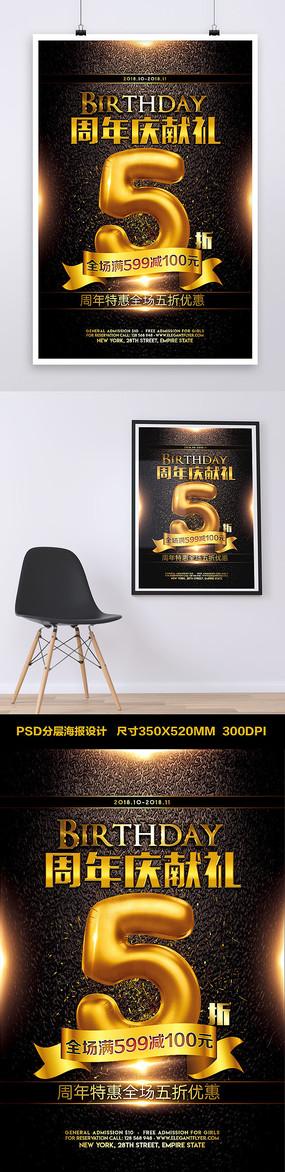 大气商场周年庆促销宣传海报