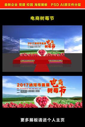 电商水果节背景板