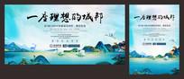 地产围栏海报广告