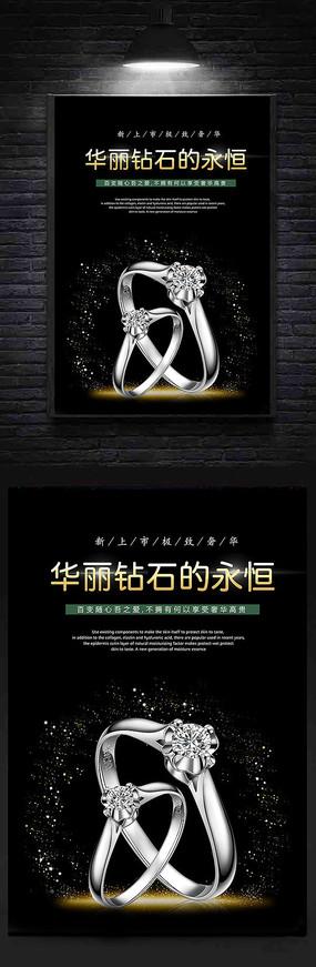 高端大气珠宝首饰宣传海报