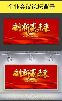 红色大气企业活动会议展板