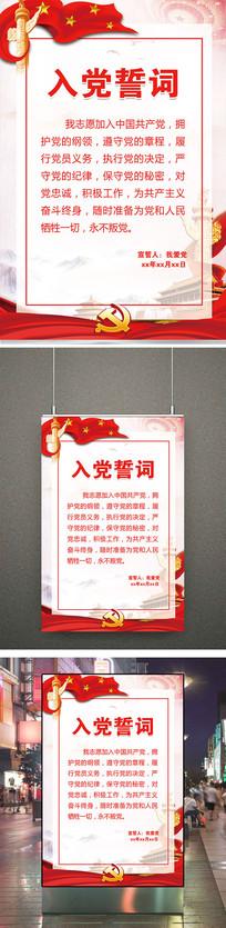 红色大气入党誓词展板设计