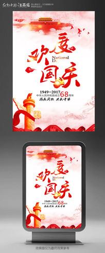欢度国庆68周年庆典宣传海报