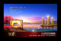 湖景房地产广告