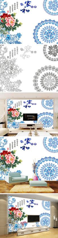 家和富贵蓝色花纹牡丹背景墙