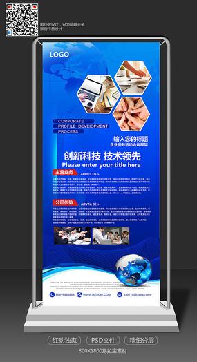 蓝色创意科技活动会议易拉宝