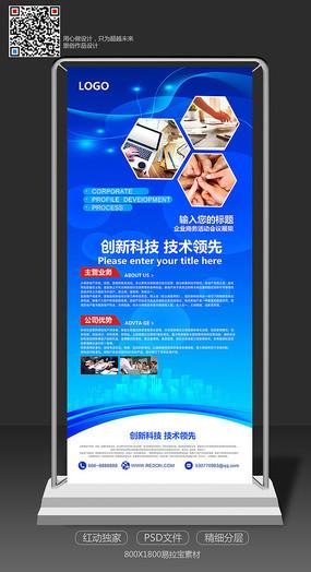 蓝色大气科技企业活动展架
