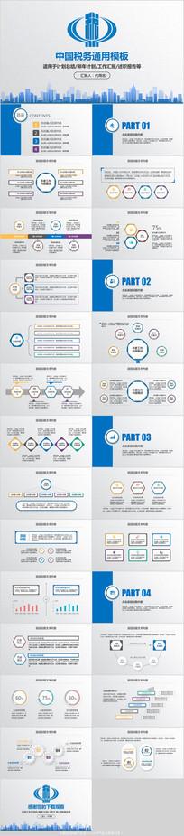 蓝色中国税务局PPT模板