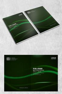 绿色环保公司封面