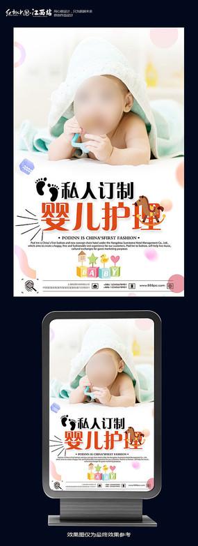 母婴生活馆海报