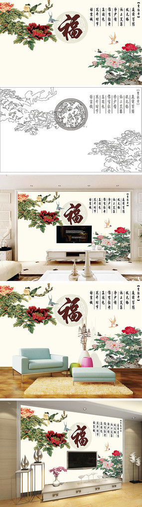 赏牡丹福花鸟牡丹背景墙