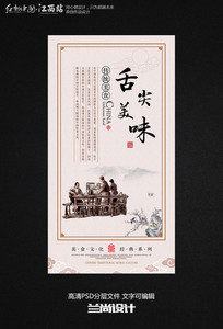 舌尖美食文化宣传展板海报设计