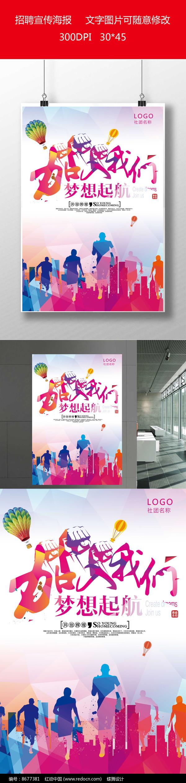 水彩社团纳新青春校园招聘海报图片