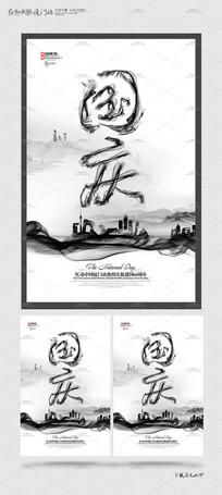 水墨创意国庆节宣传海报设计