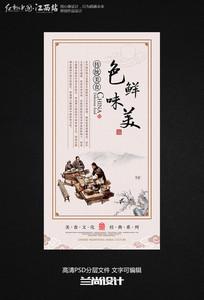 私房菜文化宣传挂画海报设计