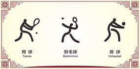 排球運動矢量圖