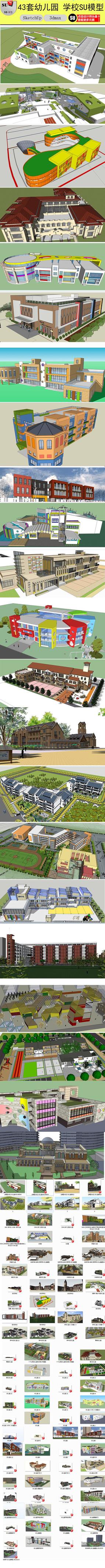 幼儿园建筑