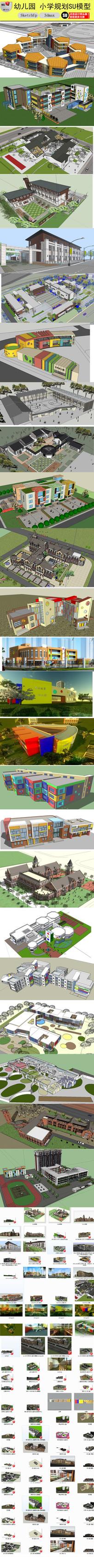 幼儿园规划设计SU模型