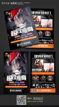 创意大气健身宣传单设计模板