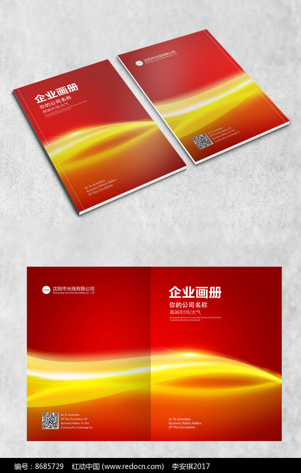 红色党建画册封面图片