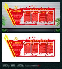 红色党建执政为民文化墙设计