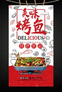 快餐店餐馆木炭烤鱼挂画海报