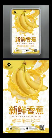 美味水果香甜新鲜香蕉果汁海报