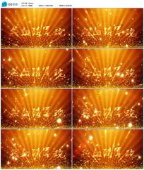 热血铸军魂金色粒子LED视频