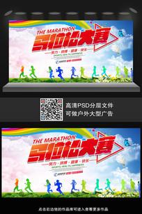 时尚大气马拉松大赛宣传海报